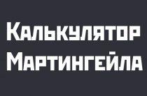 Онлайн калькулятор Мартингейла — бесплатно